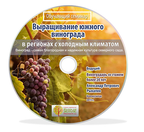 """Видеокурс """"Выращивание южного винограда в регионах с холодным климатом"""""""