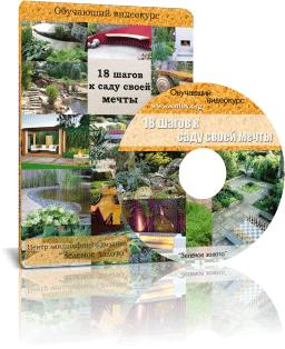Видеокурсы Платные материалы 18 шагов к саду своей мечты